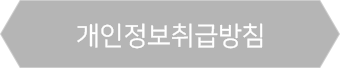 privacyPolicy_kr